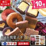 お歳暮ギフト【あす楽13時迄】【送料込】焼菓子セット