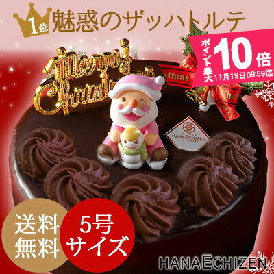 【最大ポイント10倍】クリスマスケーキ【送料込み】楽天1 位クリスマス限定魅惑のザッハトルテ 5号【smtb-t】【クリスマス】【クリスマスケーキ】【プレゼント】