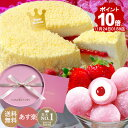ポイント10倍 送料無料 天使のドゥーブルフロマージュ&ピンクのモチショコラセット 誕生日 バースデーケーキ クリス…