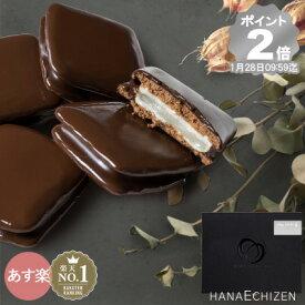 ポイント2倍 バレンタイン H.SABLE 4個入 バレンタイン チョコスイーツ 洋菓子 お取り寄せスイーツ ギフト あす楽