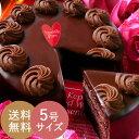 【送料込み】楽天1位魅惑のザッハトルテ 5号【smtb-t】【バースデーケーキ】【チョコレートケーキ】【春のお祝い】【…