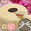 【あす楽】【送料無料】楽天1位天使のドゥーブルフロマージュ【洋菓子】【大量注文 即日発送】【誕生日ケーキ】【記念…