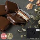 H.SABLE 4個入 バレンタイン チョコスイーツ 洋菓子 お取り寄せスイーツ ギフト あす楽