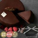送料無料 魅惑のザッハトルテ バレンタイン 誕生日 バースデーケーキ 出産祝い 内祝い 還暦祝い 出産内祝い 結婚祝い …
