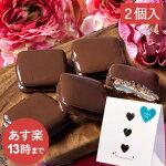ショコラスイーツ◆楽天1位◆H.SABLE2個入