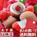 バレンタイン チョコスイーツ ショコラ まとめ買い