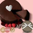 ホワイトデー お返し 送料無料 魅惑のザッハトルテ 誕生日 バースデーケーキ 出産祝い 内祝い 還暦祝い 出産内祝い 結…