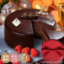 送料無料 魅惑のザッハトルテ クリスマスケーキ 誕生日 バースデーケーキ 出産祝い 内祝い お歳暮 還暦祝い 出産内祝…