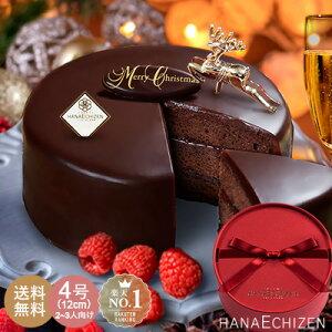 送料無料 魅惑のザッハトルテ クリスマスケーキ 誕生日 バースデーケーキ 出産祝い 内祝い お歳暮 還暦祝い 出産内祝い 結婚祝い 古希 お祝い お返し 喜寿祝い 米寿 百日祝い 開店祝い 洋菓