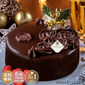 送料無料 あす楽 魅惑のザッハトルテ 5号 クリスマスケーキ クリスマス 予約 チョコレートケーキ 洋菓子 お取り寄せスイーツ ギフト