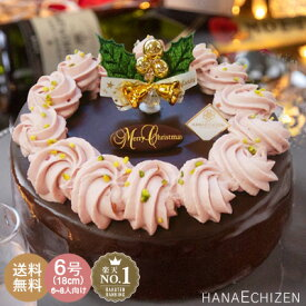 送料無料 魅惑のザッハトルテ 6号 クリスマスケーキ クリスマス 予約 チョコレートケーキ 洋菓子 お取り寄せスイーツ ギフト