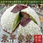 ◆大人の抹茶ケーキ永平寺笠商標登録