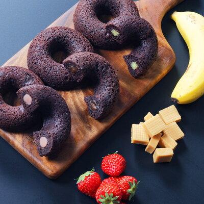 クリーム入濃厚ブラウニーリングはバナナ、ストロベリー、キャラメルの3種類