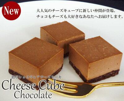 ショコラレアチーズ