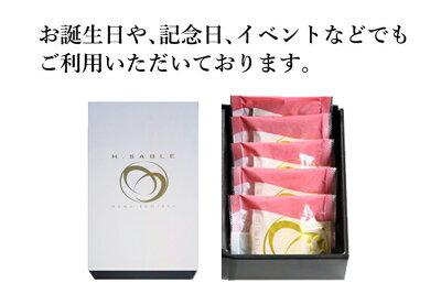新感覚福井銘菓◆羽二重サブレ5個入