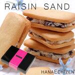 レーズンサンド◆ラムレーズン入ホワイト生チョコクリームを手作りクッキーでサンドしました。