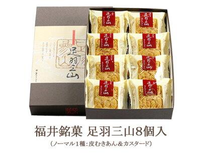 8個入(こしあん&カスタード入)