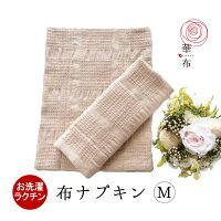 華布のオーガニックコットンの布ナプキン【Mサイズ】普通の量の日/少ない日/普段使いにも