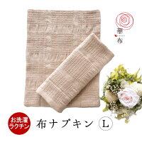 華布のオーガニックコットンの布ナプキン【Lサイズ】多い日/夜用/普段使いにも