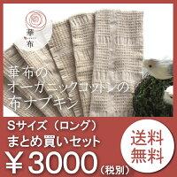 華布のオーガニックコットンの布ナプキン【Sサイズ(ロング)まとめ買いセット】