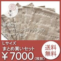 華布のオーガニックコットンの布ナプキン【Lサイズまとめ買いセット】