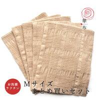 華布のオーガニックコットンの布ナプキン【Mサイズまとめ買いセット】