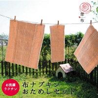 布ナプキンセットオーガニック華布夜用お試し日本製送料無料