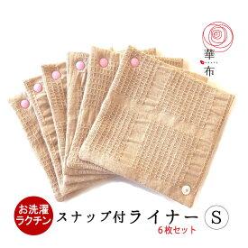布ナプキン 華布 おりもの用 スナップ付ライナーまとめ買いセット Sサイズ 6枚入り スナップボタン全7色 布ライナー 日本製