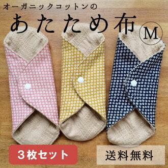 彩色 M 大小 3 集的花面料选择有机棉餐巾布 / 衬板 / 温度活跃 / 孕妇生活 / 阴道排放 / 尿在莫雷洛斯州