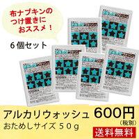 アルカリウォッシュ50g6個入りおためしサイズセスキ炭酸ソーダミニサイズ地の塩社