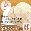マスクインナー 極上 オーガニックコットン100% 極み 2枚入り 母乳パッド 布ナプキン 布マスク 洗える