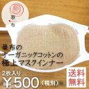 マスクインナー 極上 オーガニックコットン100% 極み 2枚入り 母乳パッド 布ナプキン 布マスク 洗える マスク ガーゼ