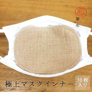 マスクインナー 華布 極上 オーガニックコットン100% 極み 10枚入り 母乳パッド 布ナプキン 布マスク 洗える マスク ガーゼ ガーゼマスク 大人 日本製 マスクシート インナーマスク 肌荒れ