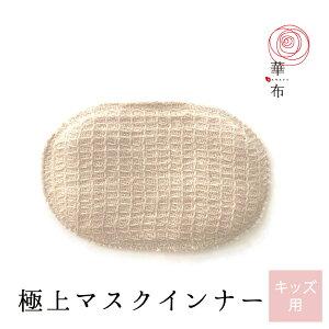 マスクインナー キッズ用 華布 極上 オーガニックコットン100% 極み 2枚入り 母乳パッド 布ナプキン 布マスク 洗える マスク ガーゼ ガーゼマスク 子ども 子供用 綿 マスクシート