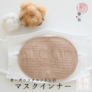 【アウトレット】マスクインナー [薄地] 華布 オーガニックコットン100% 6枚入り 母乳パッド 布ナプキン 布マスク 洗える マスク ガーゼ ガーゼマスク 日本製 大人 夏用 綿 肌に優しい マス