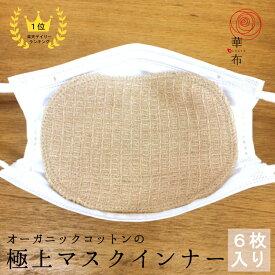 マスクインナー 華布 極上 秋冬 オーガニックコットン100% 極み 6枚入り 母乳パッド 布ナプキン 布マスク 洗える マスク ガーゼ ガーゼマスク 大人 日本製 マスクシート インナーマスク 肌荒れ