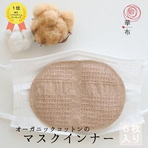 マスクインナー [薄地] 華布 オーガニックコットン100% 6枚入り 母乳パッド 布ナプキン 布マスク 洗える マスク ガーゼ ガーゼマスク 日本製 大人 夏用 綿 肌に優しい マスクシート インナー