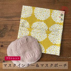 【アウトレット】マスクインナー3枚+マスクポーチ(色柄おまかせ) 薄地 夏用 オーガニックコットン100% 極み 3枚入り 母乳パッド 布ナプキン 布マスク 洗える