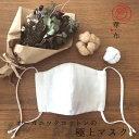華布 布マスク オーガニックコットン マスク 洗える 日本製