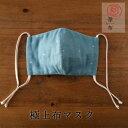 【新発売】華布 布マスク オーガニックコットン マスク 洗える 日本製 星柄 ブルー