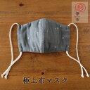 華布 布マスク オーガニックコットン マスク 洗える 日本製 星柄 グレー