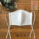 【お一人様3点まで】華布 布マスク オーガニックコットン 薄手 薄地 夏用 マスク 洗える 日本製