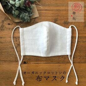 華布 布マスク オーガニックコットン 薄手 薄地 マスク 洗える 日本製 肌に優しい おしゃれ