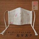 【お一人様3点まで】華布 布マスク 花柄オーガニックコットン 薄手 薄地 夏用 マスク 洗える 日本製