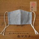 【お一人様3点まで】華布 布マスク オーガニックコットン<グレー> 薄手 薄地 夏用 マスク 洗える 日本製