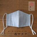 【お一人様3点まで】華布 布マスク 大きめ Lサイズ オーガニックコットン<ネイビー> 薄手 薄地 夏用 マスク 洗える 日本製