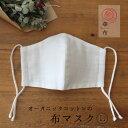 【お一人様3点まで】華布 布マスク 大きめ Lサイズ オーガニックコットン 薄手 薄地 夏用 マスク 洗える 日本製
