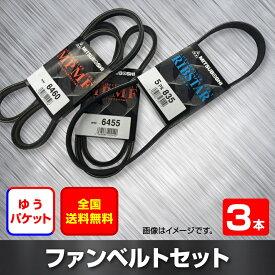 送料無料 ファンベルトセット 日産 180SX 型式KRPS13 H03.01〜H11.01 (国内トップメーカー) 3本セット HAB-2738