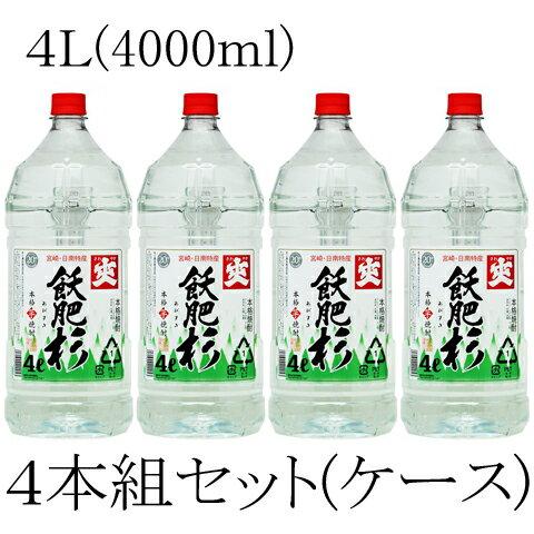 【芋焼酎】 飫肥杉 爽 20度 4L(4000ml) ペットボトル 4本組セット(ケース) 井上酒造[宮崎県]【送料無料】(沖縄県・離島を除く)※2017年11月より商品デザインが変更になりました、酒質の変更は御座いません。