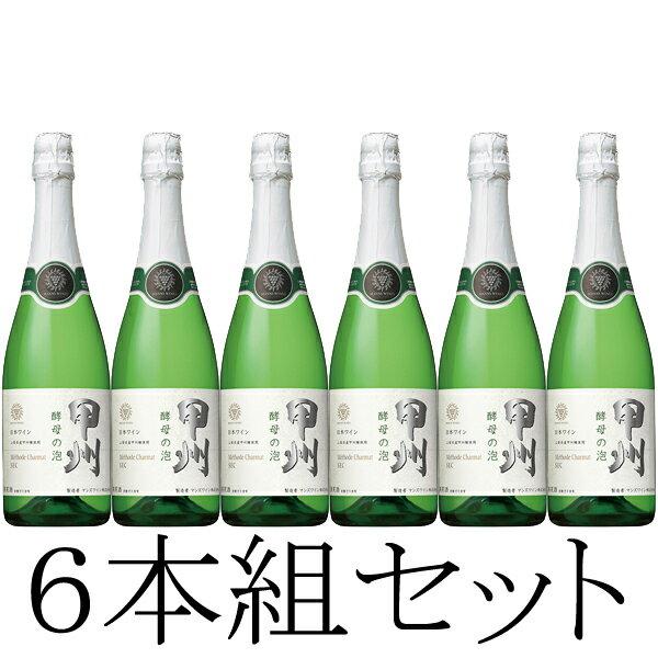 甲州 酵母の泡 スパークリングワイン タイプ:発泡性白ワイン 1本の容量:720ml 6本組セット 製造元:マンズワイン[山梨県]【甲州ワイン(発泡性)】【常温配送送料無料】(沖縄・離島を除く) ※クール便は送料が必要となります。